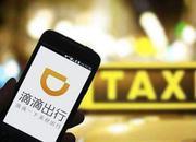 人在廣西卻在上海打車?多名用戶反映滴滴出現異地訂單