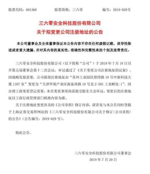 360注册地址进行变更至天津 不涉及具体业务人员变动_网赚新闻网