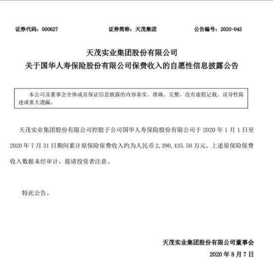 国华人寿:2020年前7月保费收入为239.04亿元