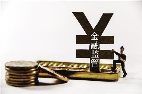 曾刚:完美体系重要性银行监管 保护金融体系稳定运转
