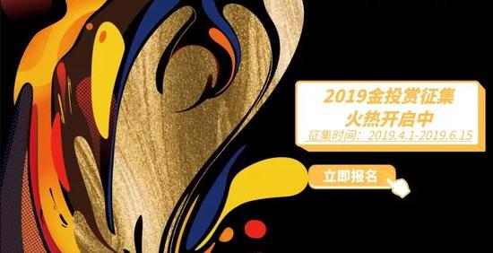 2019金投赏制作组作品力创新高峰!