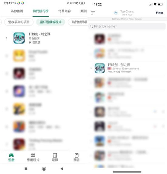 中手游《轩辕剑:剑之源》获登台湾地区AppStore免费榜第3