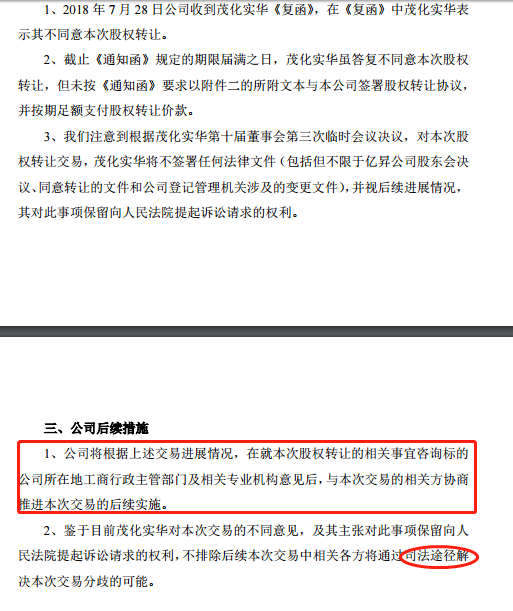 *ST宝鼎员工持股计划亏超6成 卖子公司股权能保壳吗?