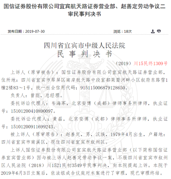 国信证券营业部员工邮件诉不满遭解约 索要10万赔偿