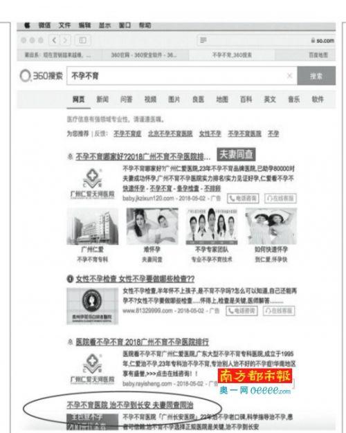 """""""医疗推广""""百度外蔓延 360搜狗微信及点评等都有"""