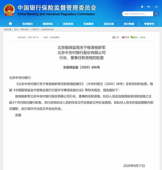 北京银保监局:核准杨新军北京中关村银行行长任职资格