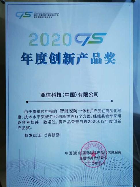 亚信科技智能安防一体机获2020 CIS年度十大创新产品奖