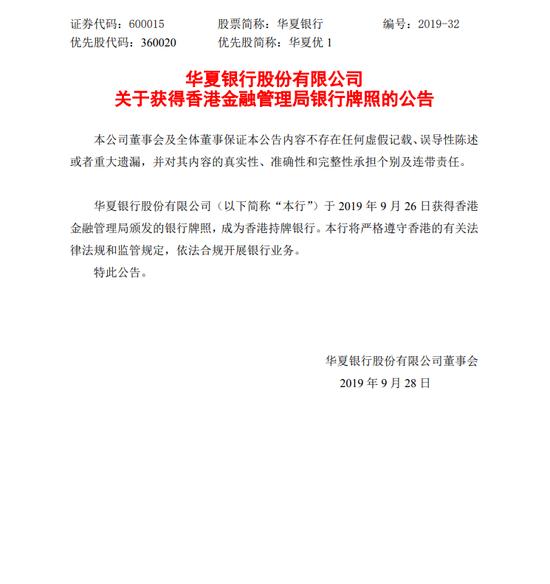 华夏银行获香港金融管理局颁发银行牌照
