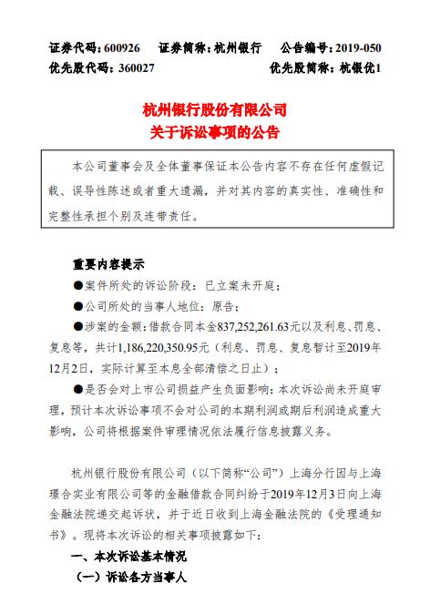 杭州银行:因借款合同纠纷起诉璟合实业 涉案超11亿元