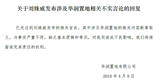 金沙国际网上娱乐平台:华润置地回应刘姝威质疑:与事实严重不符,将追究其责任