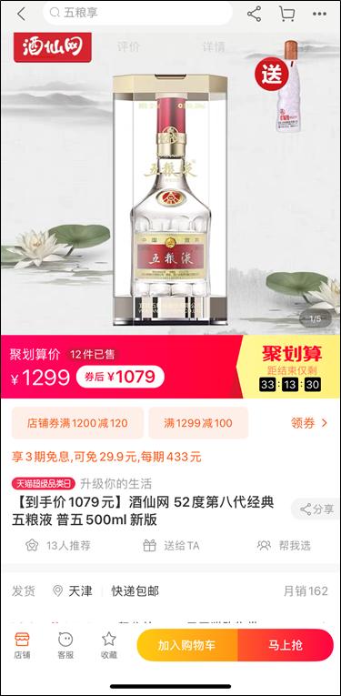 """来源:12月24日 天猫""""酒仙网官方旗舰店"""""""