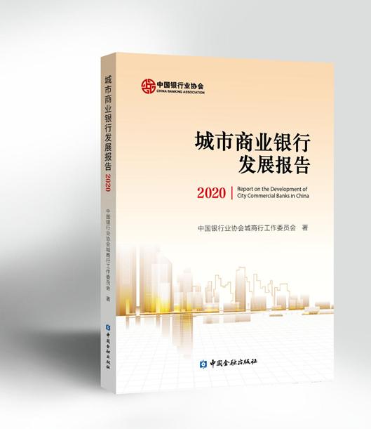 中银协报告:截至2019年末全国134家城商行资产总额37.3万亿