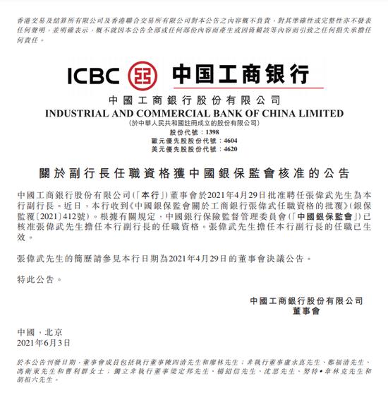 张伟武获批任职中国工商银行副行长