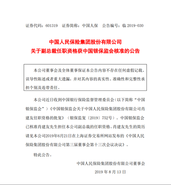 中国人保:肖建友任副总裁的任职资格获银保监会核准