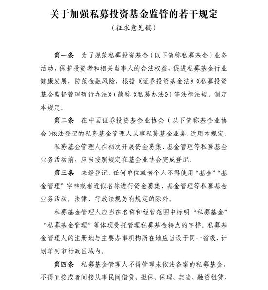 证监会发布关于加强私募投资基金监管的若干规定(全文)