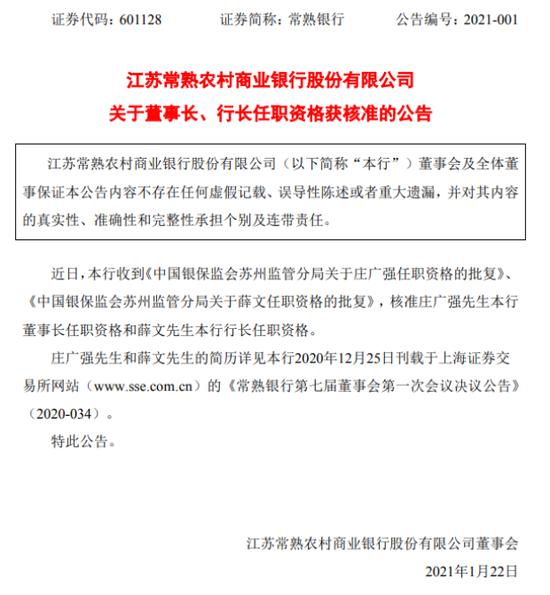 常熟银行更换领导班子:庄广强任董事长 薛文任行长