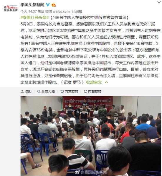 166名中国人在泰国操控中国股市被警方押扣审讯