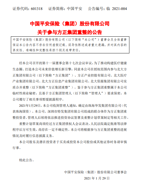 中国平安:参与方正集团重整