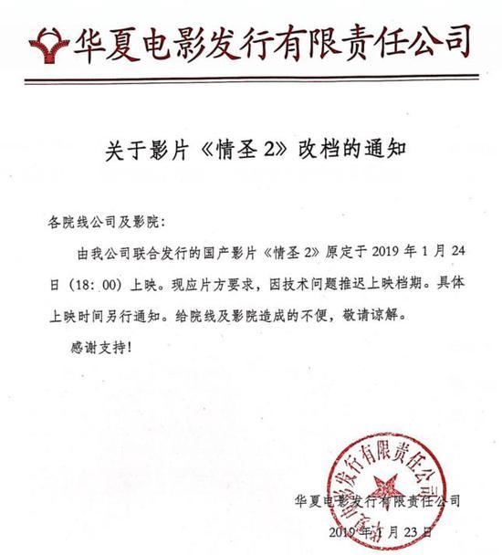 吴秀波事件致《情圣2》撤档 新丽传媒可以索赔吗?