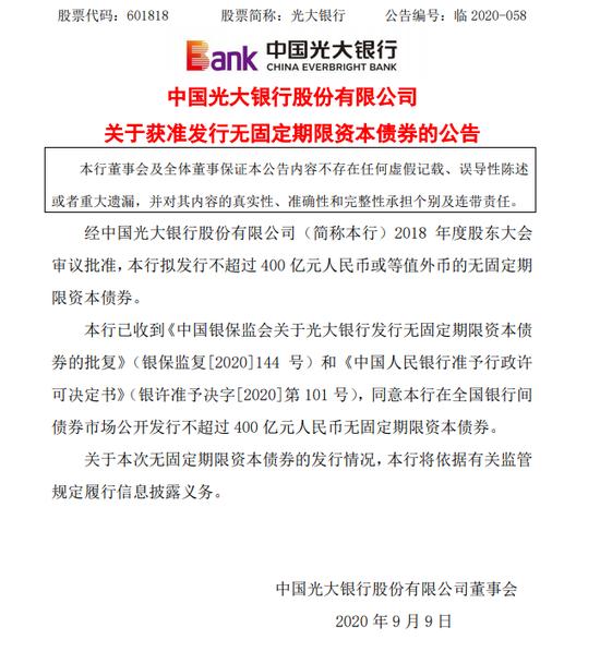 光大银行:获准发行不超400亿元无固定期限资本债券