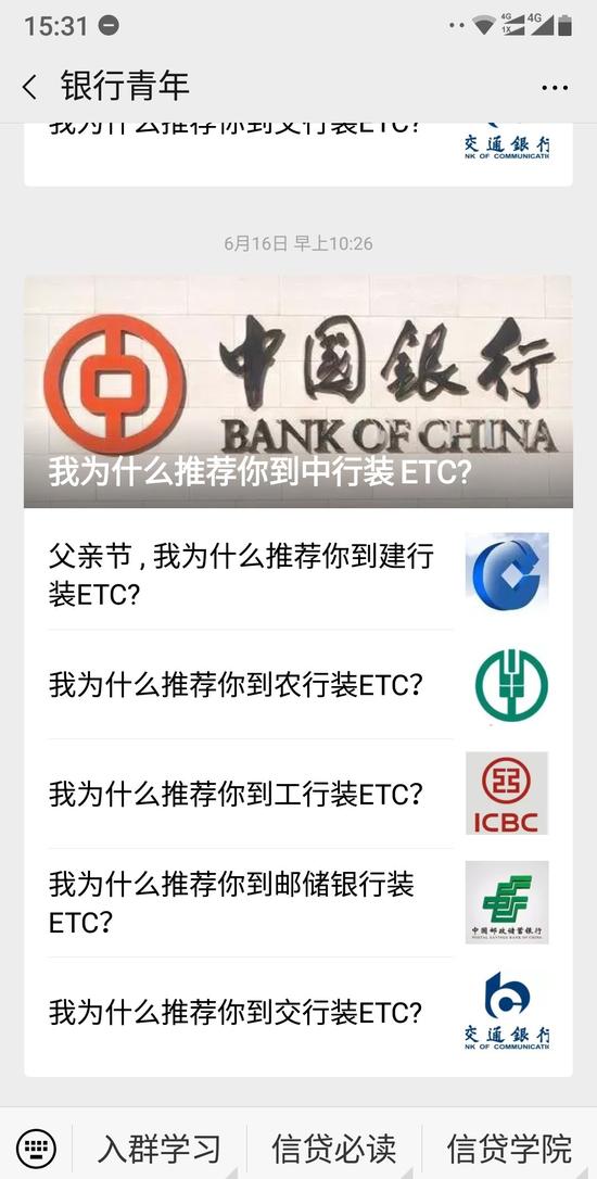 自媒体:大行ETC 小行在降薪 高层在反腐