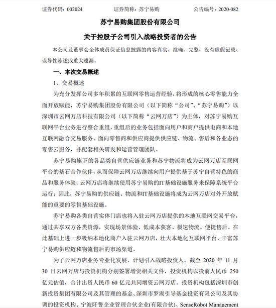 苏宁易购:控股子公司云网万店引入战略投资者 投前估值250亿元