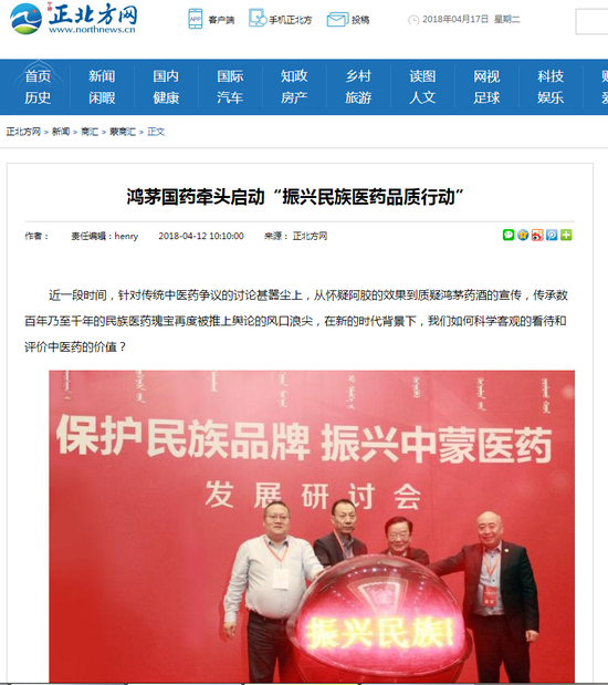 内蒙古地方网站早前发文 众学者专家力挺鸿茅药酒