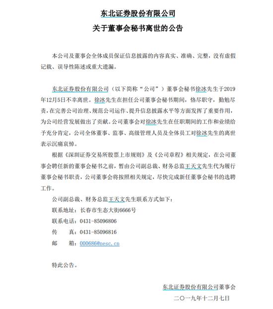 东北证券董秘徐冰不幸离世 年仅55岁