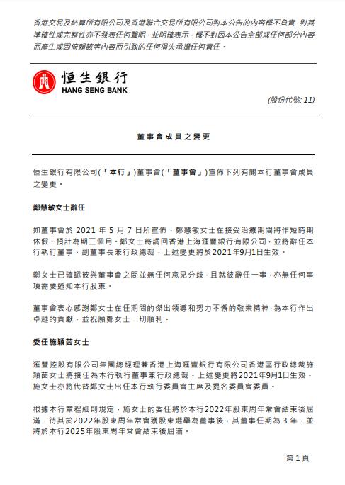 施颖茵将接任恒生银行执行董事兼行政总裁