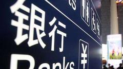 戴志锋:前瞻银行19年半年报