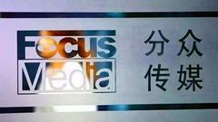 江南春:分眾廣告好比廣場求婚 流量廣告像私定終身