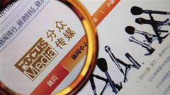 江南春:利潤、市值最高不見得公司最好