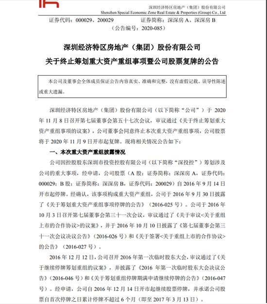 深深房A:中国恒大决议终止重组计划 深深房将于11月9日正式复牌