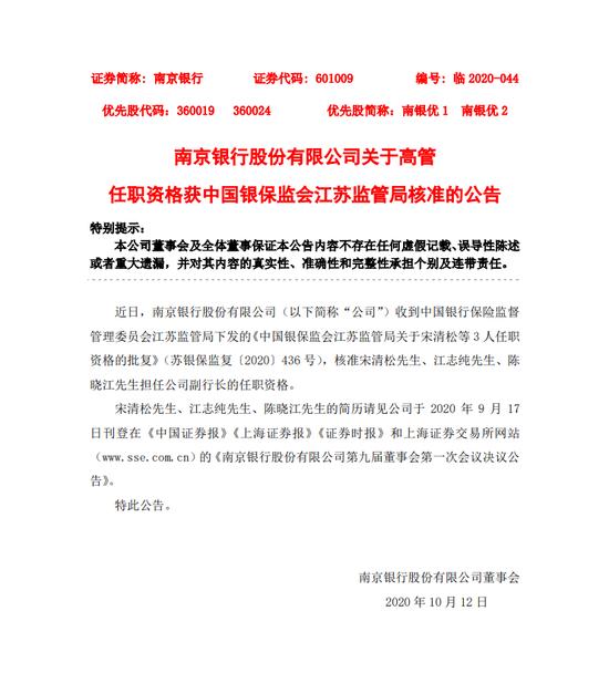 南京银行:宋清松、江志纯、陈晓江副行长任职资格获核准