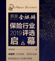 2019金麒麟保险行业评选