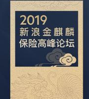 2019金麒麟保险高峰论坛