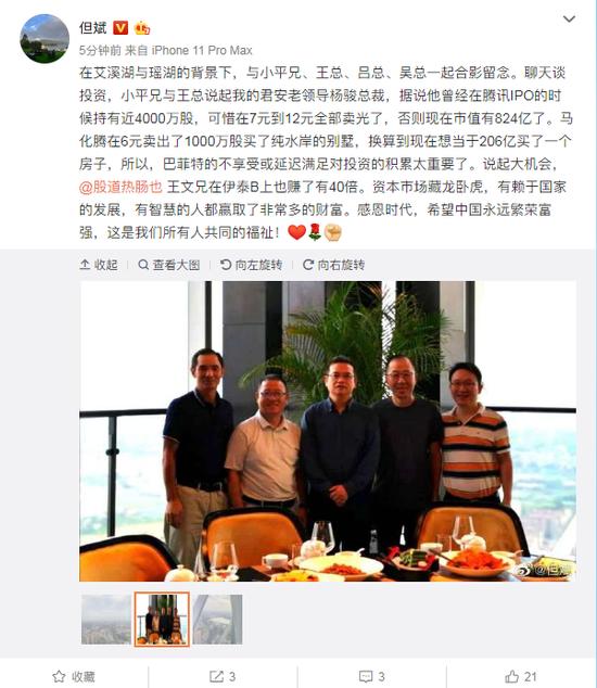 但斌:马化腾当初卖1千万股买了个别墅 换算到现在股票值206亿
