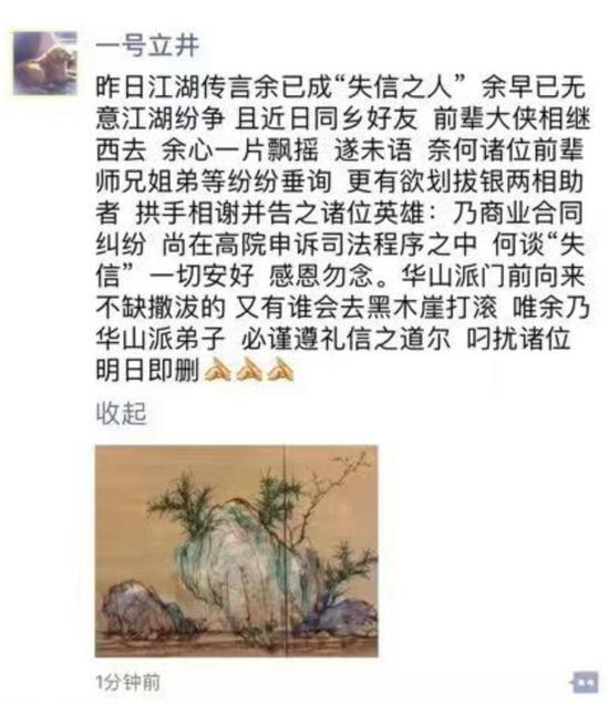 """遗憾的是,资本江湖亦有其""""规矩""""要遵守,在法律面前,""""欠债""""是要还的。"""
