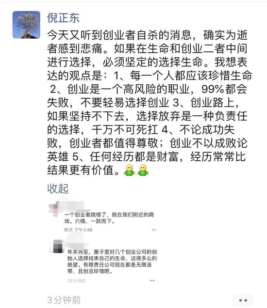 """倪正东谈""""创业者自杀"""":如果生命与创业二选一 必须坚定选择生命"""