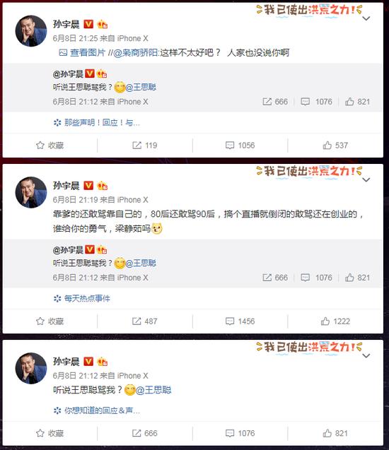 孙宇晨微博截图