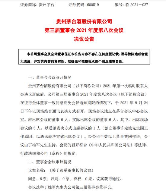 贵州茅台:选举丁雄军为公司第三届董事会董事长