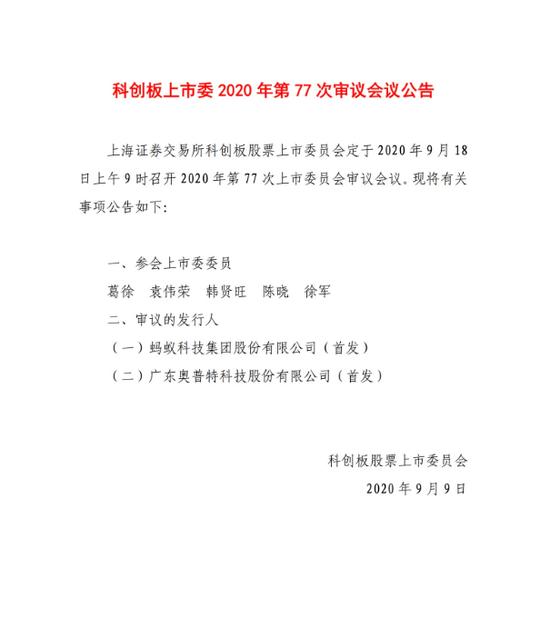 科创板上市委:蚂蚁集团首发9月18日上会