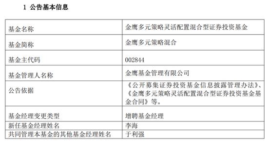 金鹰基金旗下两产品增聘李海、王瀚宁为基金经理
