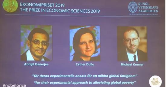 2019年诺贝尔经济学奖得主为巴纳吉、迪弗洛与克雷默