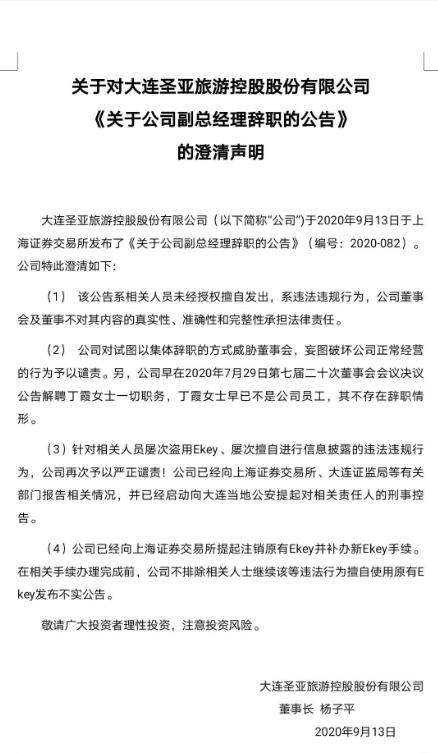 大连圣亚五名副总辞职 董事长称公告系相关人员未经授权擅自发出