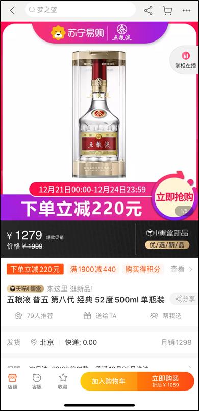 """来源:12月24日 天猫""""苏宁易购官方旗舰店"""""""