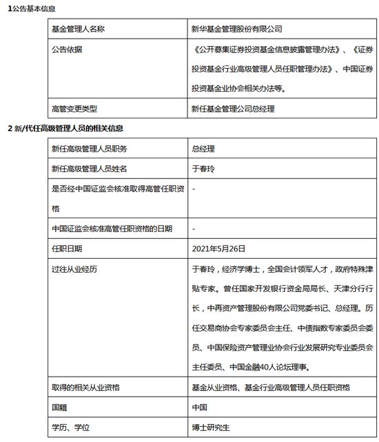 官宣!新华基金新任丁春玲为总经理 曾为中再资管党委书记、总经理