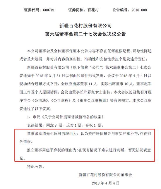 一份总经理投反对票的决议:因商誉减值百花村亏5.5亿