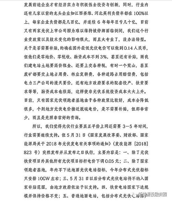 光伏大佬致信新华社:希望主管部门听取行业合理诉求