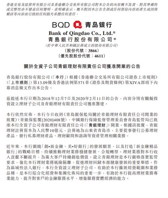 青岛银行全资子公司青银理财获准开业
